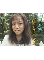 (tt200)[TT-200] 女子校生 西條ちひろ 18歳 ダウンロード
