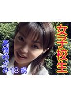 (tt201)[TT-201] 女子校生 高橋めぐみ 18歳 ダウンロード