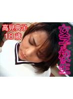 (tt202)[TT-202] 女子校生 高見典子 18歳 ダウンロード
