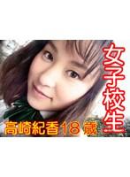 女子校生 高崎紀香 18歳 ダウンロード