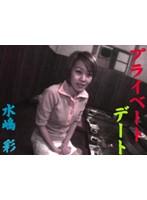 「プライベートデート 水嶋彩」のパッケージ画像