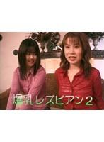 (tt237)[TT-237] 爆乳レズビアン2 ダウンロード