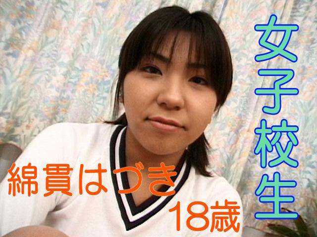 女子校生 綿貫はづき 18歳
