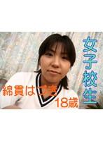 (tt244)[TT-244] 女子校生 綿貫はづき 18歳 ダウンロード