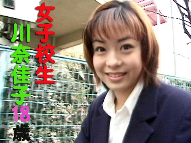 女子校生 川奈佳子 18歳