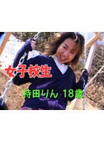 女子校生 持田りん 18歳 ダウンロード