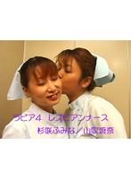 ラビア4 レズビアンナース 杉咲ふみな/山吹流奈 ダウンロード
