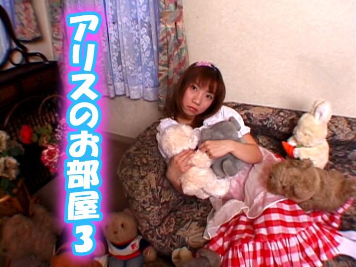 ロリの女の子、早川理恵出演のイタズラ無料美少女動画像。アリスのお部屋 3