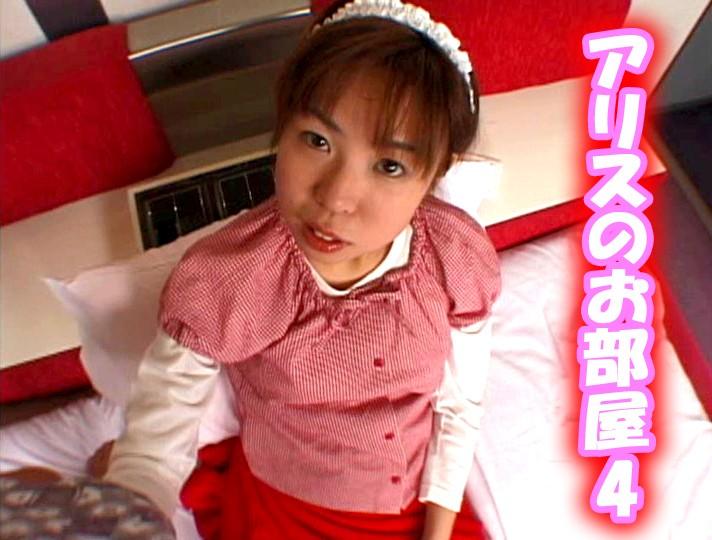コスプレの彼女、西浦久美出演のバイブ無料美少女動画像。アリスのお部屋 4