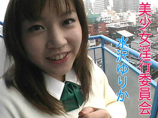 美少女淫行委員会 水沢ゆりか