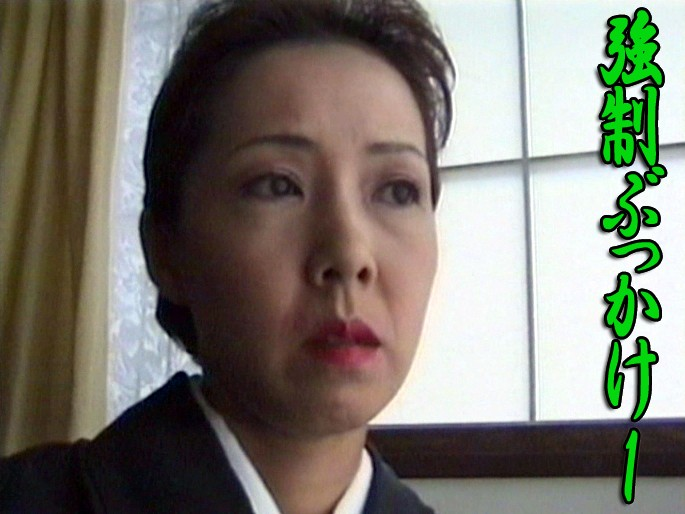 浴衣の熟女、小暮史子出演のぶっかけ無料動画像。強制ぶっかけ 1