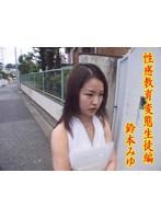 (tt409)[TT-409] 性感教育 変態生徒編 鈴本みゆ ダウンロード