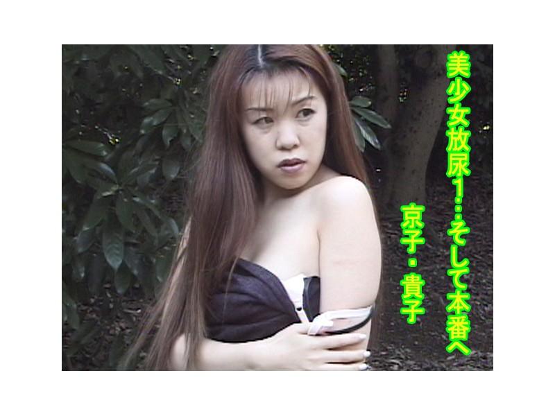 ベッドにて、ロリの美少女の放尿無料動画像。美少女放尿1…そして本番へ 京子・貴子