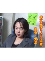 美少女放尿2…そして本番へ 京香・愛里 ダウンロード