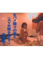 生ハメ撮りの帝王 (AV女優をGET) 水原晶