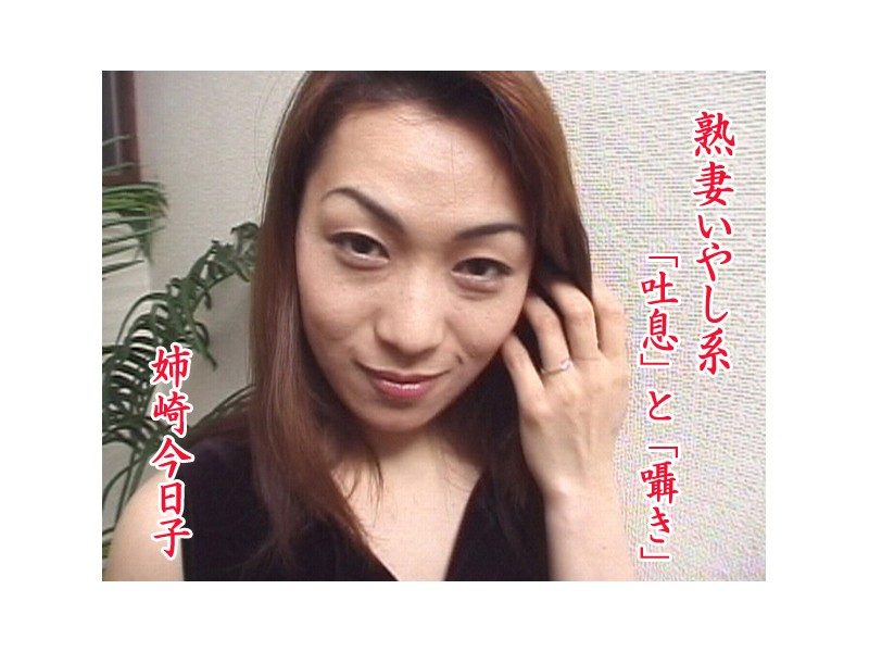 熟女、姉崎今日子出演のシックスナイン無料動画像。熟妻 いやし系 「吐息」と「囁き」 姉崎今日子