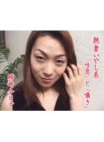 (tt420)[TT-420] 熟妻 いやし系 「吐息」と「囁き」 姉崎今日子 ダウンロード