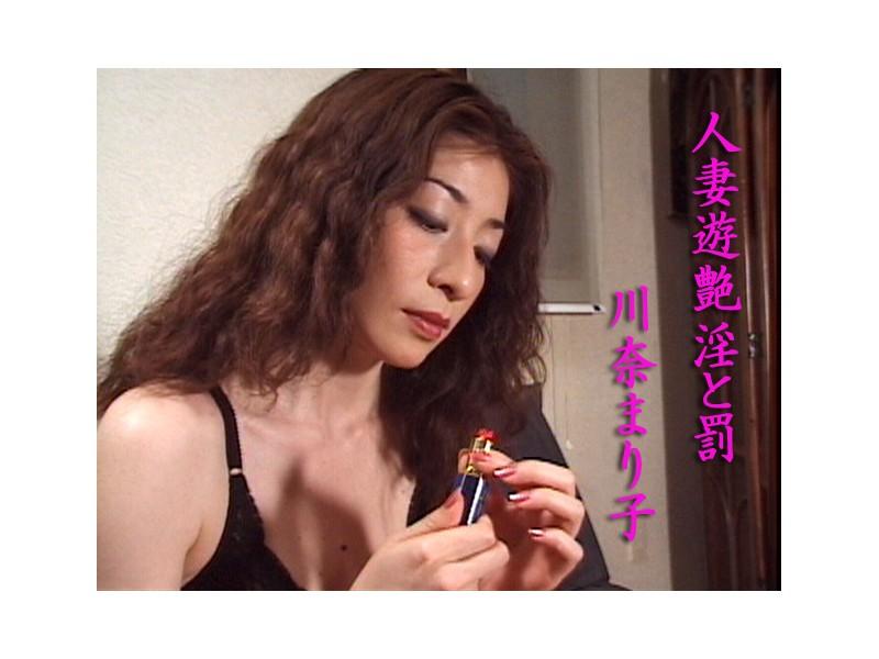 人妻、川奈まり子出演のクンニ無料熟女動画像。人妻遊艶 淫と罰 川奈まり子