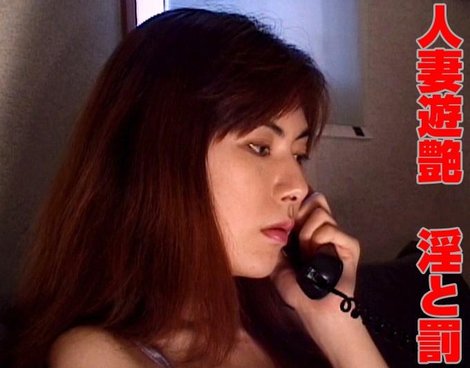 ランジェリーの人妻、南るい出演の騎乗位無料熟女動画像。人妻遊艶 淫と罰 南るい