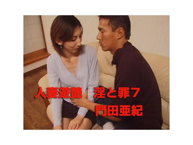 スレンダーの彼女、門田亜樹出演の奴隷無料熟女動画像。人妻遊艶 淫と罪7 門田亜紀