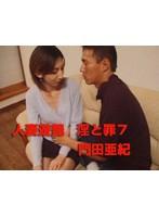 人妻遊艶 淫と罪7 門田亜紀