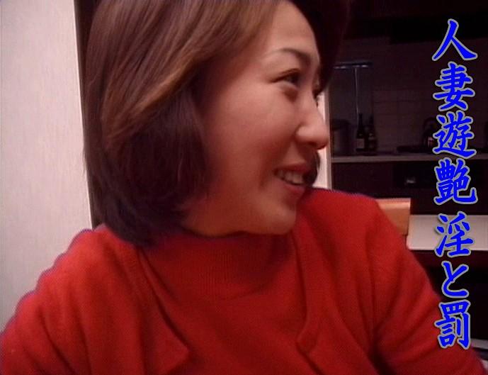 パンストの人妻、田辺由香利出演のレイプ無料熟女動画像。人妻遊艶 淫と罰 田辺由香利