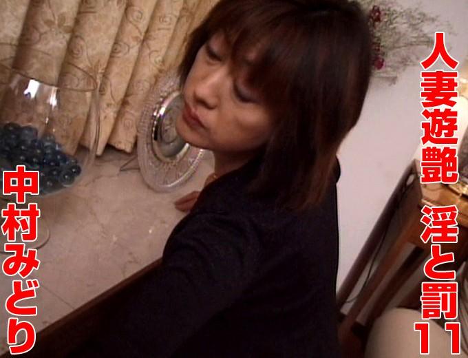 ランジェリーの人妻、中村みどり出演のシックスナイン無料熟女動画像。人妻遊艶 淫と罰11 中村みどり