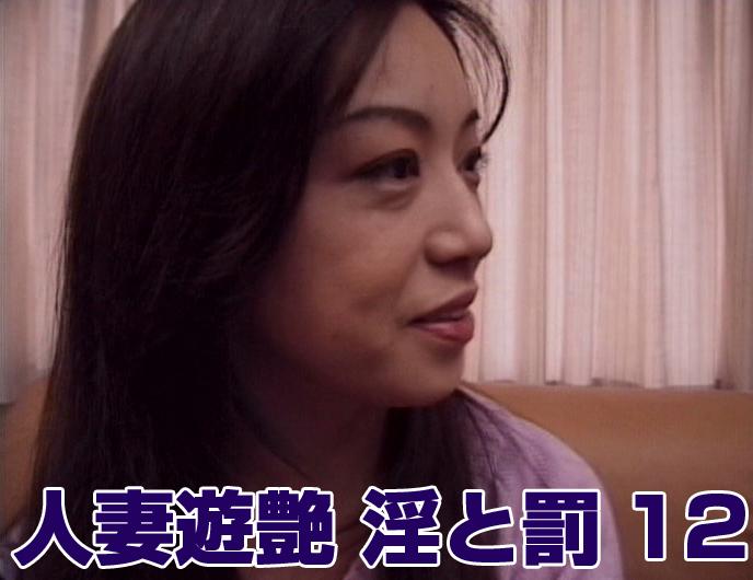 痴女、葉月香澄出演のオナニー無料熟女動画像。人妻遊艶 淫と罰12 葉月香澄