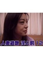 人妻遊艶 淫と罰12 葉月香澄 ダウンロード