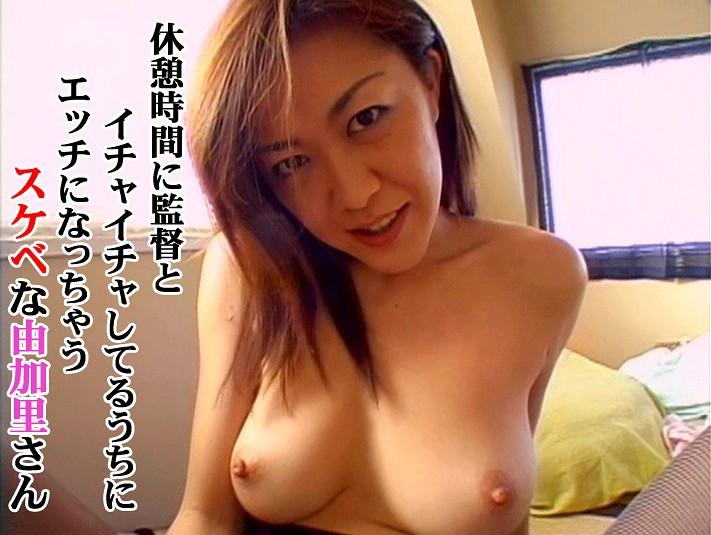 ボディコンの熟女、桜田由加里出演のハメ撮り無料動画像。休憩時間に監督とイチャイチャしてるうちにエッチになっちゃうスケベな由加里さん