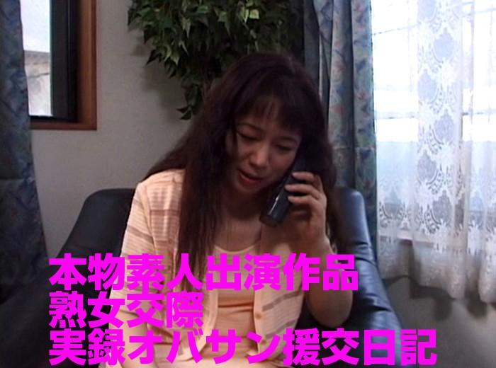 お風呂にて、人妻のフェラ無料jyukujyo douga動画像。本物素人出演作品 熟女交際 実録オバサン援交日記