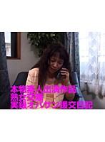 (tt441)[TT-441] 本物素人出演作品 熟女交際 実録オバサン援交日記 ダウンロード