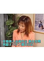 (tt446)[TT-446] 本物素人出演作品 熟女交際 実録オバサン援交日記 ダウンロード