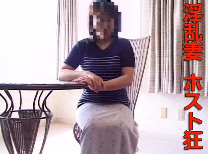 淫乱の人妻のローション無料熟女動画像。淫乱妻 ホスト狂