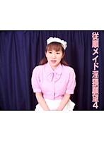 (tt461)[TT-461] 従順メイド 淫猥願望 4 ダウンロード