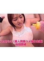 (tt475)[TT-475] restrict(素人拘束ハメ撮り主義) 桜庭奈緒 2 ダウンロード