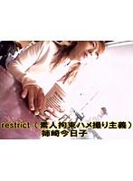 (tt481)[TT-481] restrict(素人拘束ハメ撮り主義) 姉崎今日子 ダウンロード