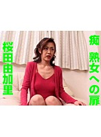 痴 熟女への扉 桜田由加里