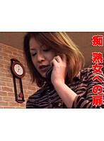 痴 熟女への扉 立花優 ダウンロード
