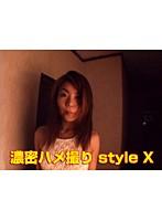 濃密ハメ撮り style X ダウンロード