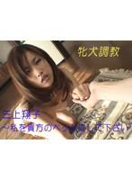 「牝犬調教(三上翔子~私を貴方のペットにして下さい)」のパッケージ画像