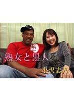 熟女と黒人 小沢志乃 ダウンロード