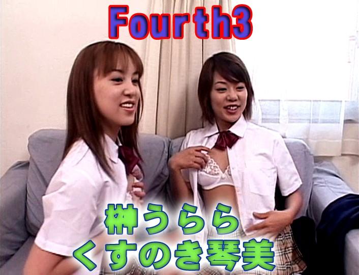 Fourth3 榊うらら くすのき琴美 パッケージ