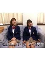 DREAM GIRLS 女子校生 ダウンロード