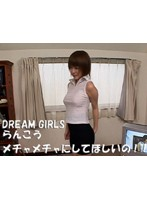 DREAM GIRLS らんこう ダウンロード