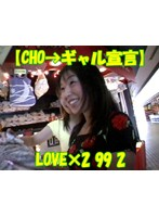 【CHO→ギャル宣言】LOVE×2 99 2 ダウンロード