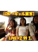 【CHO→ギャル宣言】LOVE×2 99 3