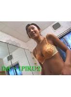 (tt672)[TT-672] DA〜I PIKU 2 ダウンロード