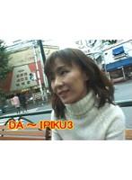 (tt673)[TT-673] DA〜I PIKU 3 ダウンロード