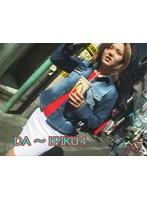(tt674)[TT-674] DA〜I PIKU 4 ダウンロード